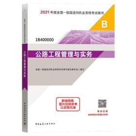 2021公路工程管理☆�c����/一�建造≡����I�Y格�用�� 建�B考� 一�建造����I�Y格��o�Ь�∮��委�T��
