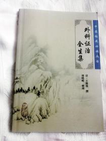 外科证治全生集(中医临床必读丛书)