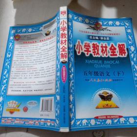 金星教育系列丛书·小学教材全解:五年级语文(下)(人教版)