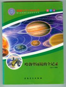 16开彩图版《哈勃望远镜的全记录》