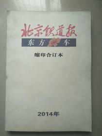 北京铁道报,东方快车  2014年缩印合订本