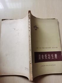 昆虫变态生理(1963年1版1印)