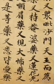 敦煌遗书写经海外馆藏1423金光明最胜王经。微喷印刷定制,概不退换。