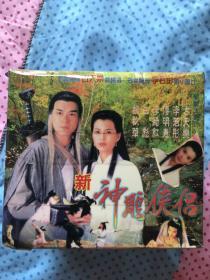 VCD:新神雕侠侣 1-32碟 16小盒(古天乐 李若彤)