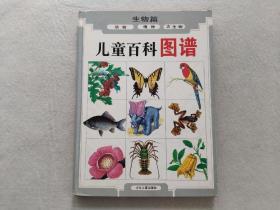 兒童百科圖譜——生物篇