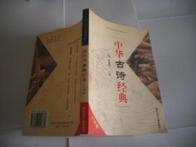 中华古诗经典:小学版