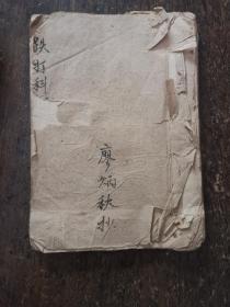 清代民间、中医手抄本、跌打损伤接骨丹药书33个筒子页