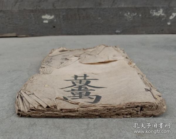 清代民国时期抄本《千字文》,1册,大体品相如图。