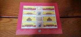 2015—21故宫博物院邮票小版一张,2015—29图说我们的价值观小版一张。