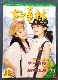 《故事林》(2006年10月B)