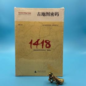 古地图密码:中国发现世界的谜团玄机