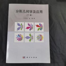 分形几何学及应用(下册)