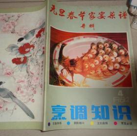 烹调知识 1984.4 (元旦春节家宴菜谱专辑):书架5