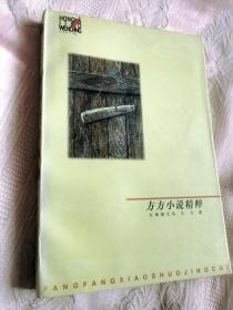方方小说精粹(1998一版一印8000册)