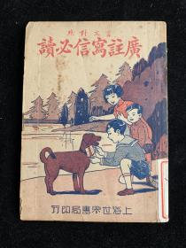 广注写信必读,上海世界书局,民国37年