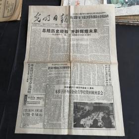 光明日报 1998.12.18剩四版
