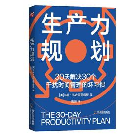 生产力规划