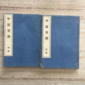 和刻本 正气书院藏版《中庸异撰》2册全 日本昭和二年铅活字精印 厚册品佳 明治昭和时期的教育学家越智宣哲对中庸的注释及别有新意的论述