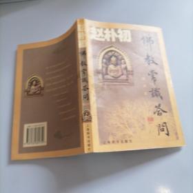 佛教常识答问(插图本)