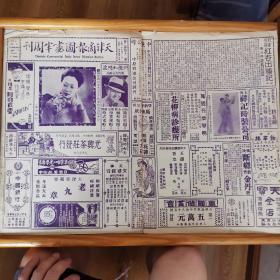 民国二十年 天津商报图画半周刊 第二卷第十二期(大量历史珍贵照片如图自鉴)