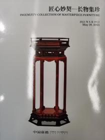 匠心妙契-长物集珍(嘉德2021年5月19日春季拍卖会)