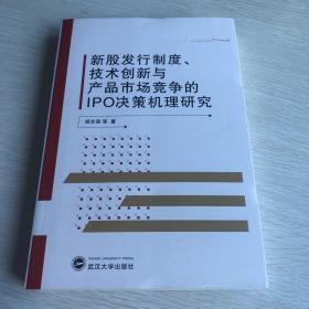 新股发行制度.技术创新与产品市场竞争的IPO决策机理研究