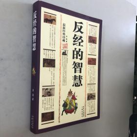 反经的智慧(最新经典珍藏)前扉页有损 见书影 便宜出售