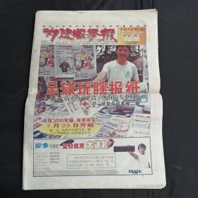 为您服务报 48版第214期1998.7.9