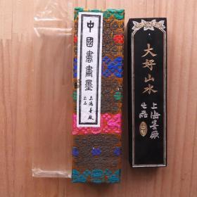 大好山水上海墨厂79年老1两35g葵花头油烟101徽墨老墨锭05N1100