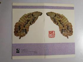 1992—16 青田石雕邮票 邮折