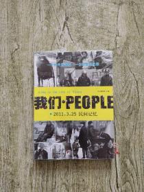 我们·PEOPLE:2011.3.25 民间记忆