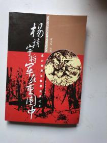 星火燎原全集普及本之7:杨靖宇将军在重围中