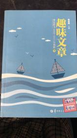 趣味文章:博览群书2009-2011年精粹(下)