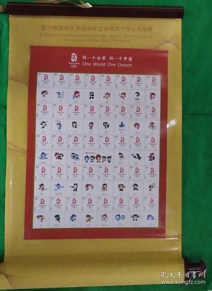 北京邮票厂2008年北京奥运会运动项目个性化大版票画轴一幅精装内含网通的中国钱币网通纪念卡小本票。