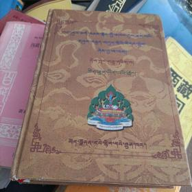 藏传佛教经典文献玉树古籍丛书藏文
