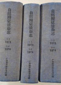自然辩证法杂志1974年1--2期(总第3-4期)(共2期馆藏书合订本)