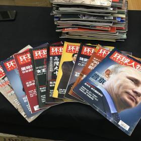 环球人物 2015年第25 26 27 28 29 30 31 32 34期 总第296-305期 9册合售