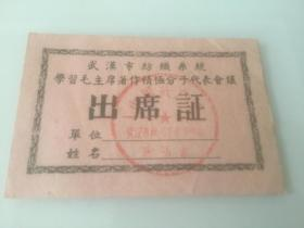 武汉市纺织系统学习毛主席著作积极分子代表会议出席证