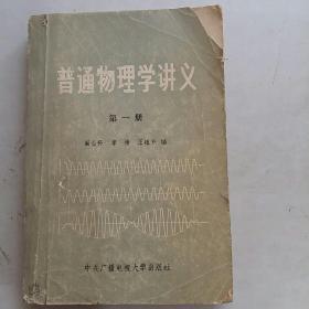 普通物理学讲义 第一册