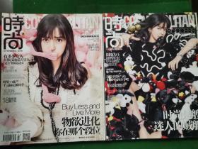 时尚杂志COSMOPOLITAN2016年第23期12月号-总期470共2本合售