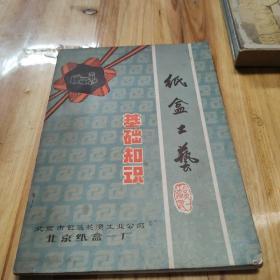 纸盒工艺基础知识