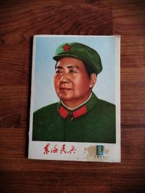 东海民兵1977年第8期