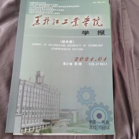 《黑龙江工业学院学报》2021年第1期