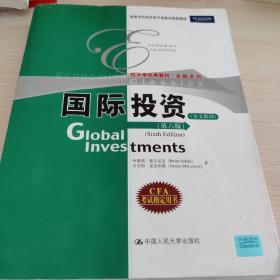 经济学经典教材·金融系列:国际投资(第6版)