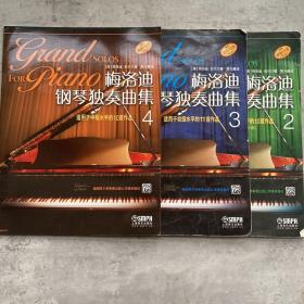 梅洛迪钢琴独奏曲集(2)(3)(4)三本