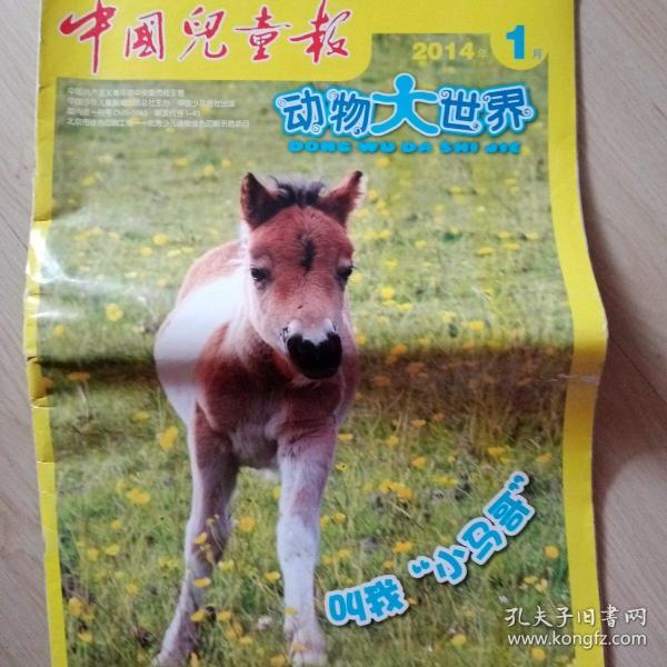 中国儿童报动物大世界