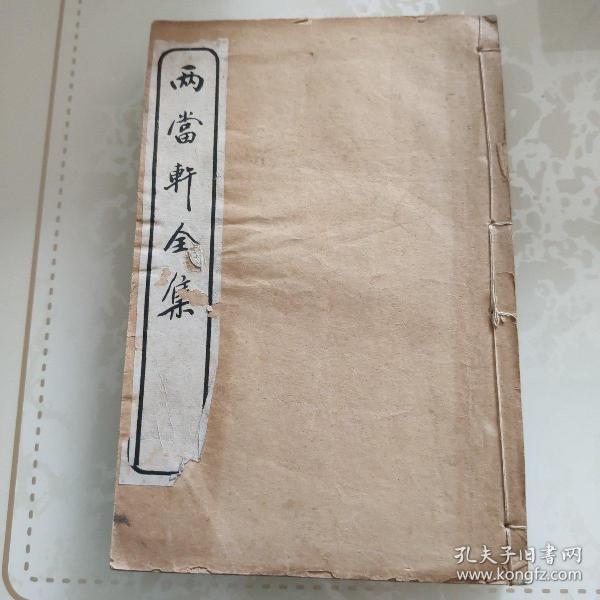 两当轩集 (线装) 全6册