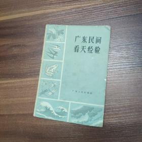 广东民间看天经验-66年一版一印