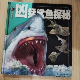 权威探秘百科:凶猛鲨鱼探秘