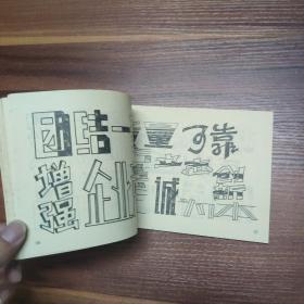 常用变形美术字-94年一版一印